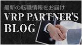 VRPパートナーズブログ